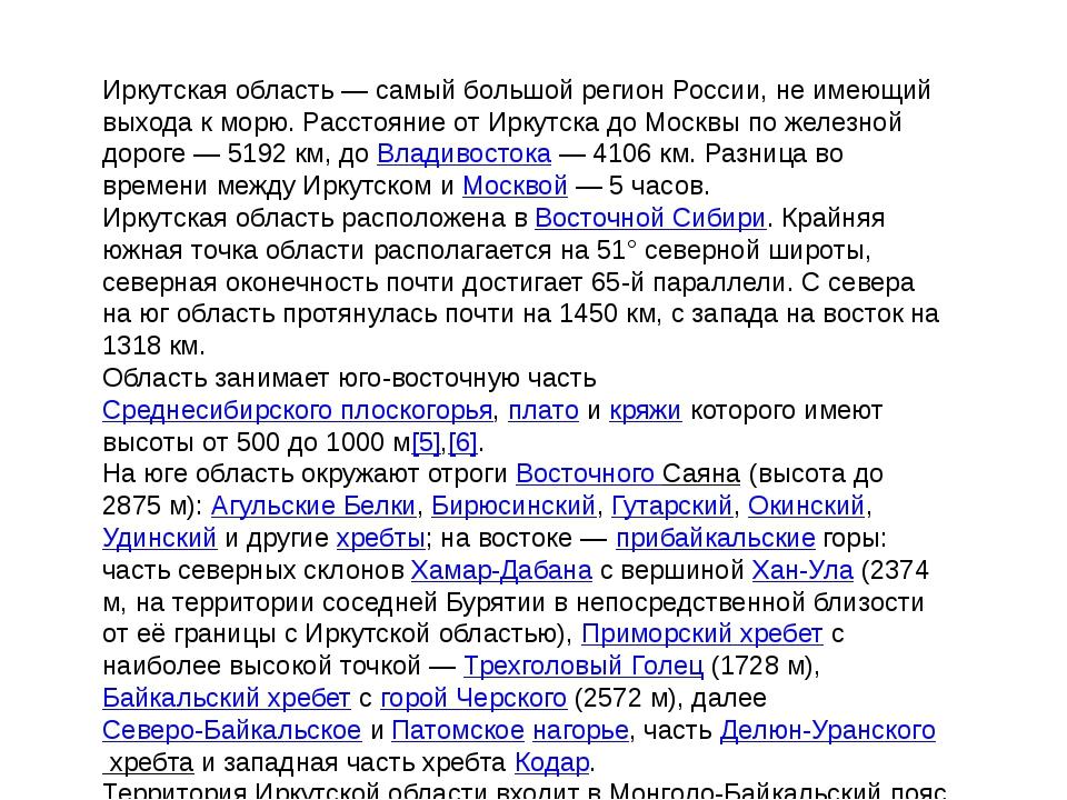 Иркутская область— самый большой регион России, не имеющий выхода к морю. Ра...