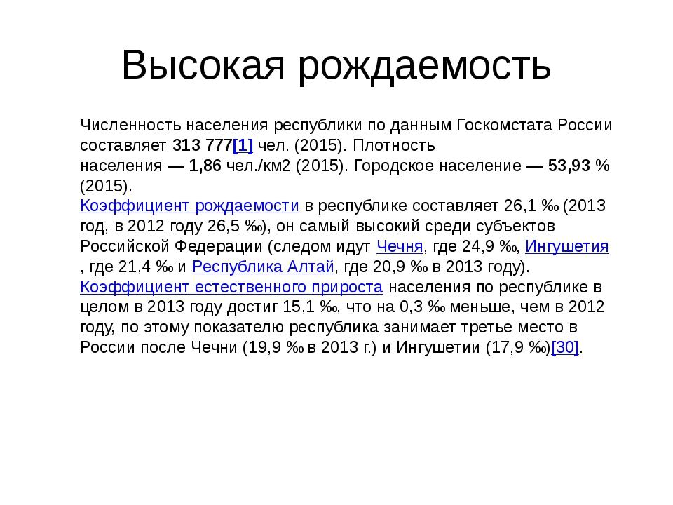 Высокая рождаемость Численность населения республики по данным Госкомстата Ро...