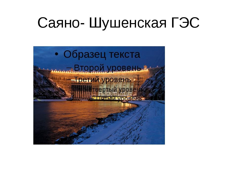 Саяно- Шушенская ГЭС