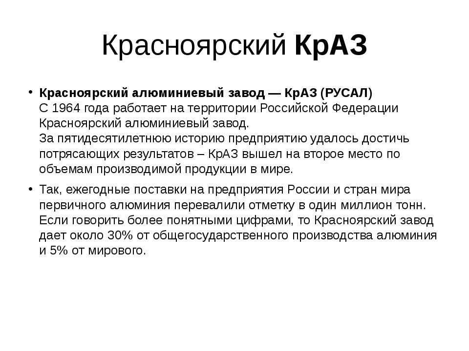 Красноярский КрАЗ Красноярский алюминиевый завод — КрАЗ (РУСАЛ) С 1964 года р...