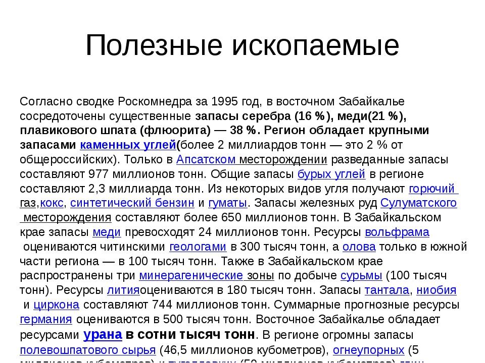 Полезные ископаемые Согласно сводке Роскомнедра за 1995 год, в восточном Заба...