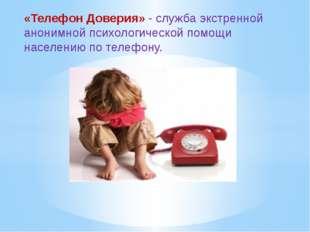 «Телефон Доверия» - служба экстренной анонимной психологической помощи населе