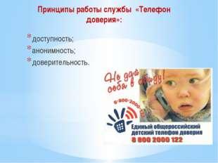 Принципы работы службы «Телефон доверия»: доступность; анонимность; доверител