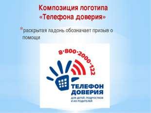 Композиция логотипа «Телефона доверия» раскрытая ладонь обозначает призыв о п