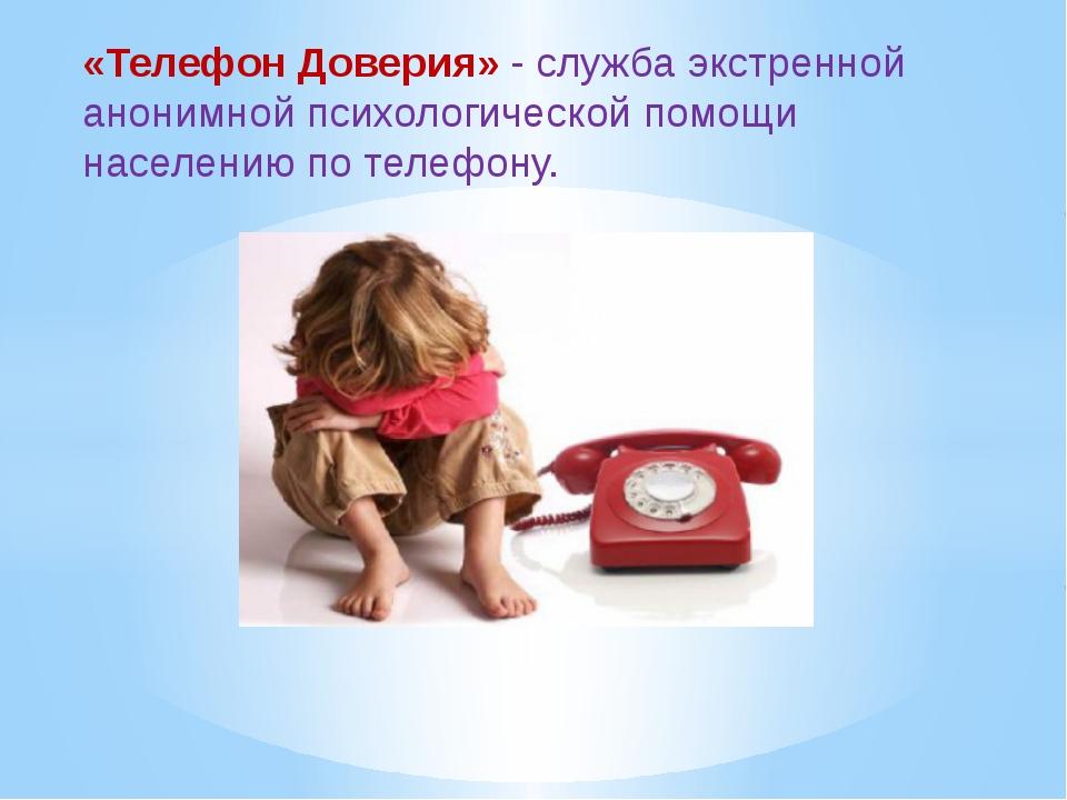 «Телефон Доверия» - служба экстренной анонимной психологической помощи населе...