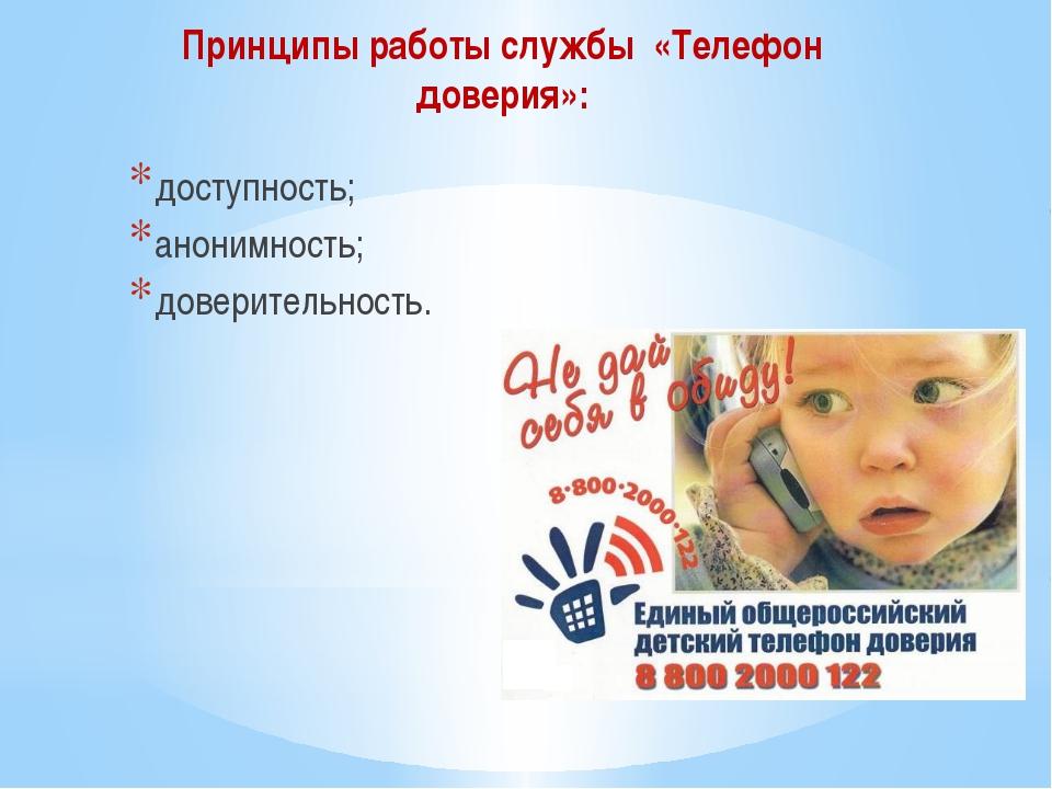 Принципы работы службы «Телефон доверия»: доступность; анонимность; доверител...
