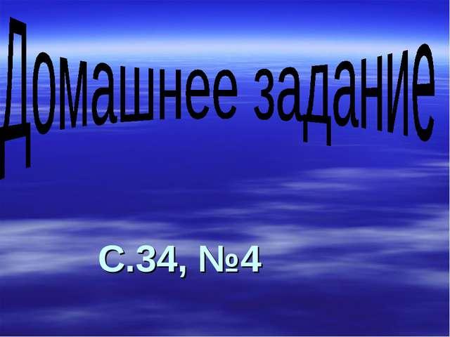С.34, №4