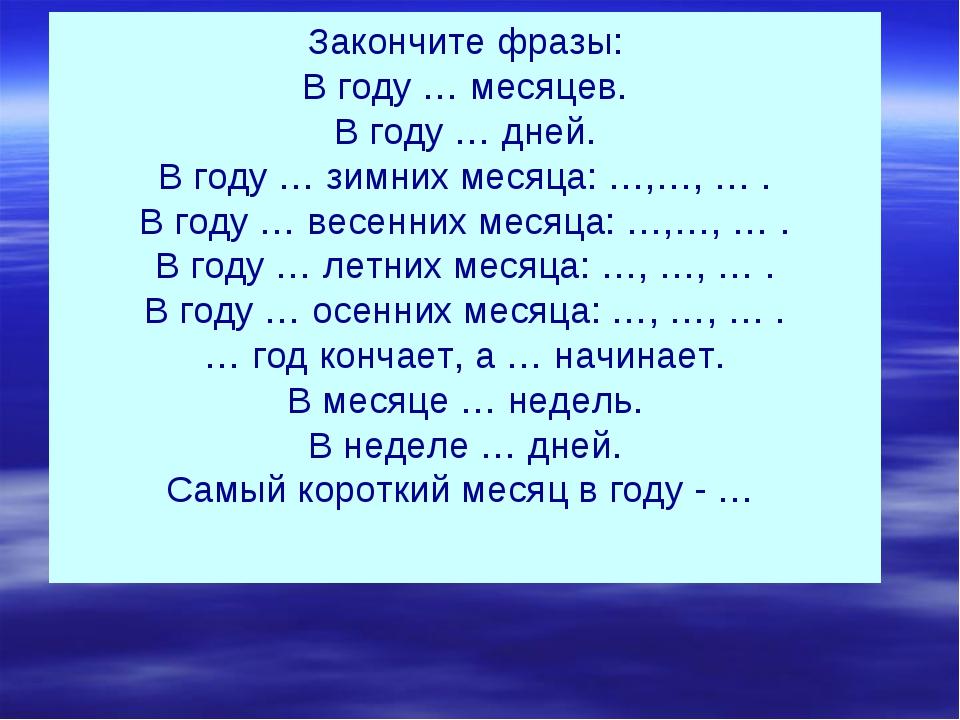 Закончите фразы: В году … месяцев. В году … дней. В году … зимних месяца: …,…...