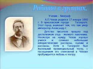Ученик – биограф: А.П.Чехов родился 17 января 1860 г. В приазовском город