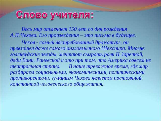 Весь мир отмечает 150 лет со дня рождения А.П.Чехова. Его произведения – эт...