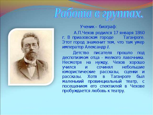 Ученик – биограф: А.П.Чехов родился 17 января 1860 г. В приазовском город...
