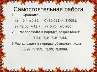 Самостоятельная работа 1. Сравните: а) 0,4 и 0,32; б) 30,051 и 3,0051; в) 42,