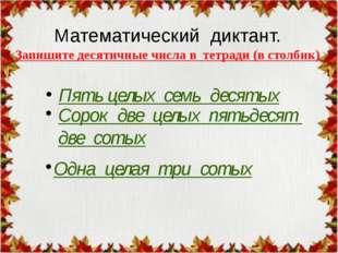 Математический диктант. Запишите десятичные числа в тетради (в столбик) Пять