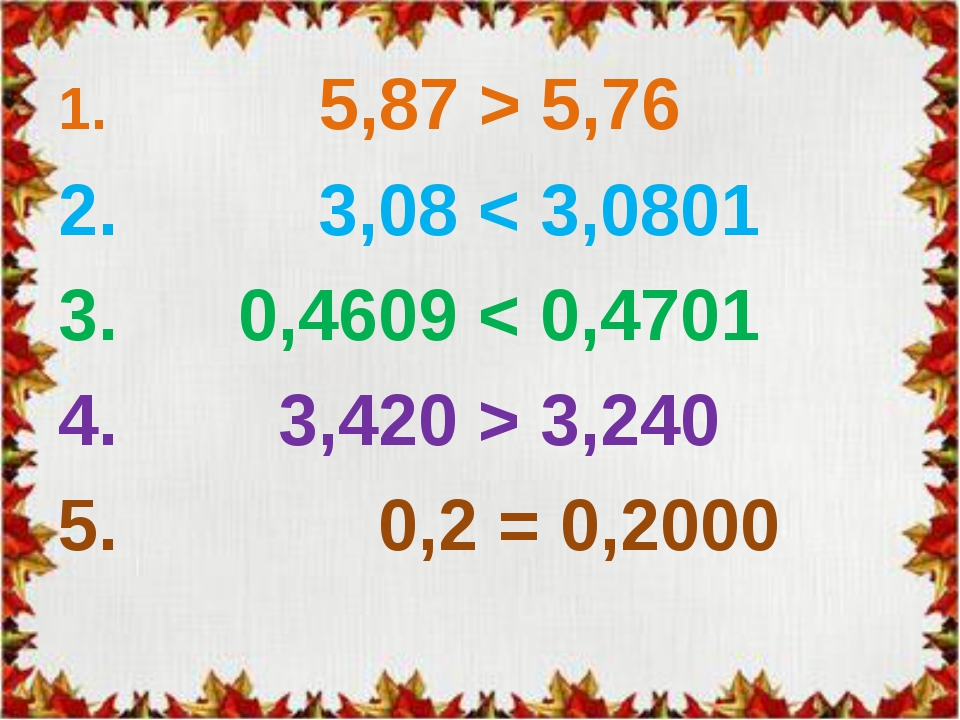 1. 5,87 > 5,76 2. 3,08 < 3,0801 3. 0,4609 < 0,4701 4. 3,420 > 3,240 5. 0,2 =...