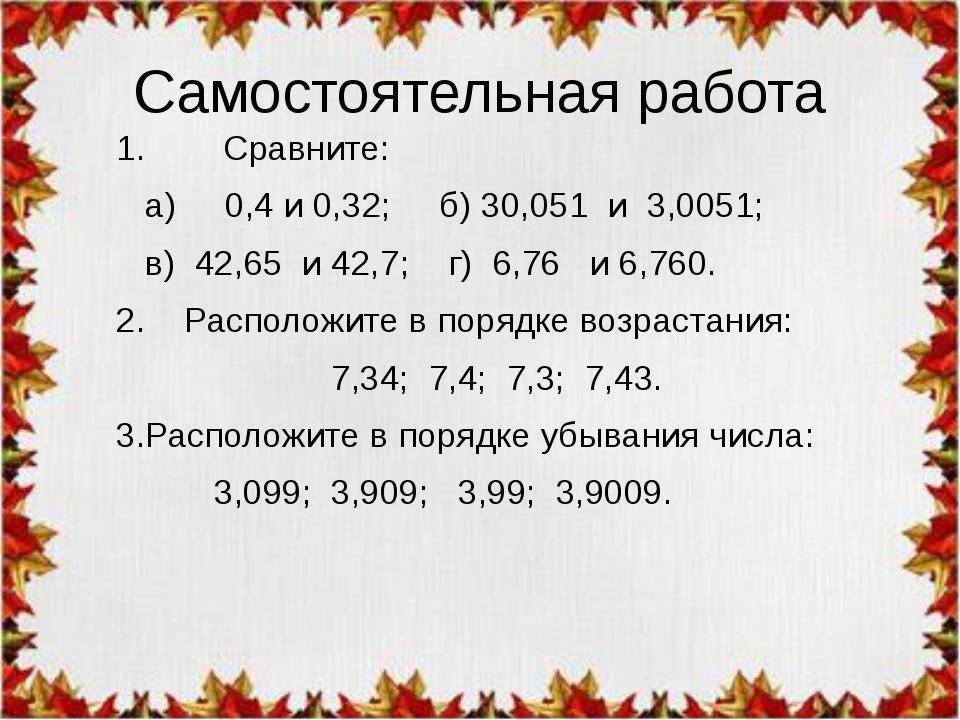 Самостоятельная работа 1. Сравните: а) 0,4 и 0,32; б) 30,051 и 3,0051; в) 42,...