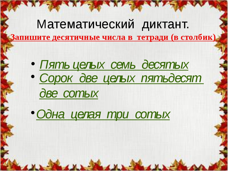 Математический диктант. Запишите десятичные числа в тетради (в столбик) Пять...