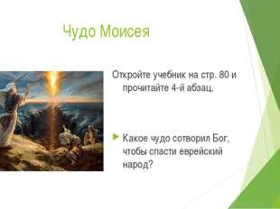 Чудо Моисея Откройте учебник на стр. 80 и прочитайте 4-й абзац. Какое чудо со