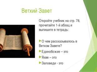Ветхий Завет Откройте учебник на стр. 78, прочитайте 1-й абзац и выпишите в т
