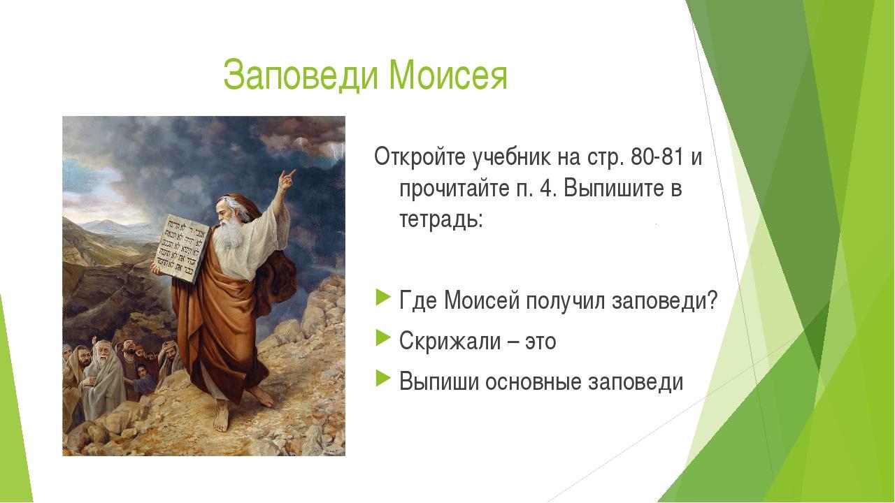 Заповеди Моисея Откройте учебник на стр. 80-81 и прочитайте п. 4. Выпишите в...