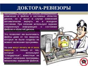 ДОКТОРА-РЕВИЗОРЫ Это позволяет им вылечивать файлы даже от тех вирусов, котор