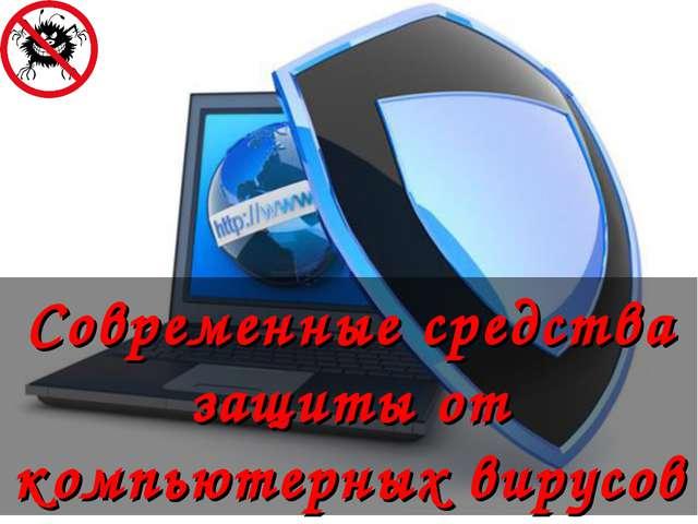 Современные средства защиты от компьютерных вирусов
