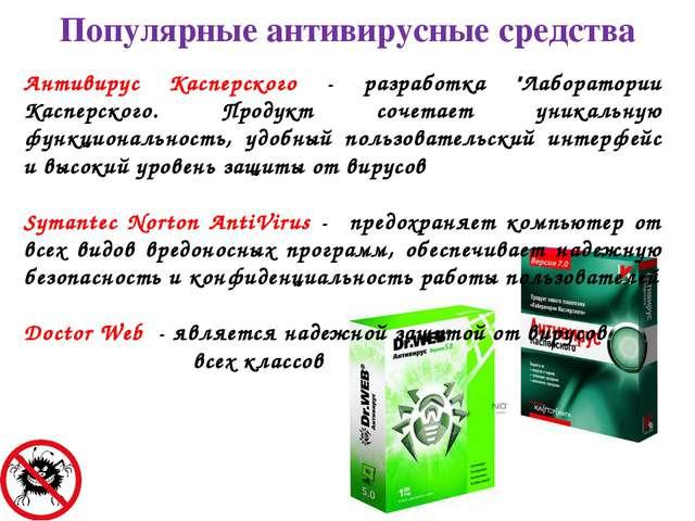 """Популярные антивирусные средства Антивирус Касперского - разработка """"Лаборато..."""