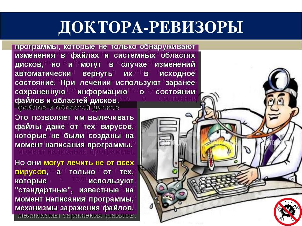 ДОКТОРА-РЕВИЗОРЫ Это позволяет им вылечивать файлы даже от тех вирусов, котор...