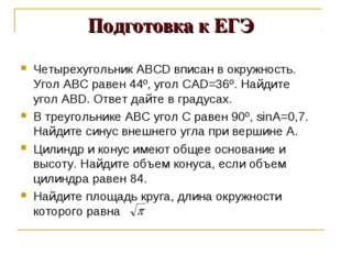 Подготовка к ЕГЭ Четырехугольник АВСD вписан в окружность. Угол АВС равен 44º