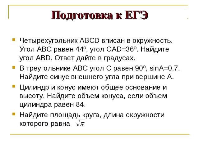 Подготовка к ЕГЭ Четырехугольник АВСD вписан в окружность. Угол АВС равен 44º...