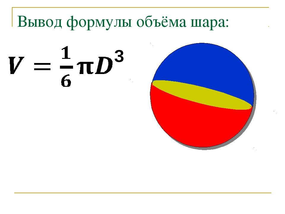Вывод формулы объёма шара:
