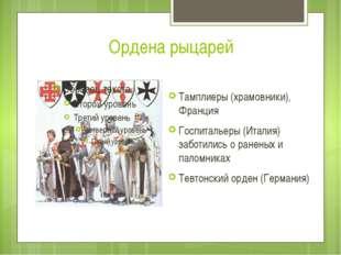Ордена рыцарей Тамплиеры (храмовники), Франция Госпитальеры (Италия) заботили