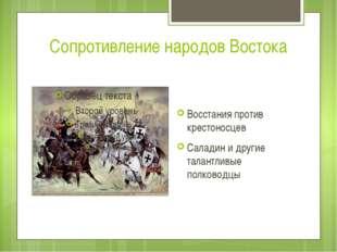 Сопротивление народов Востока Восстания против крестоносцев Саладин и другие