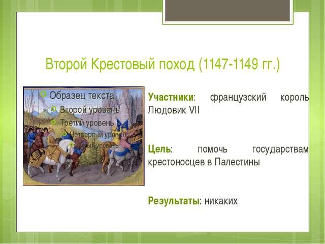 Второй Крестовый поход (1147-1149 гг.) Участники: французский король Людовик...