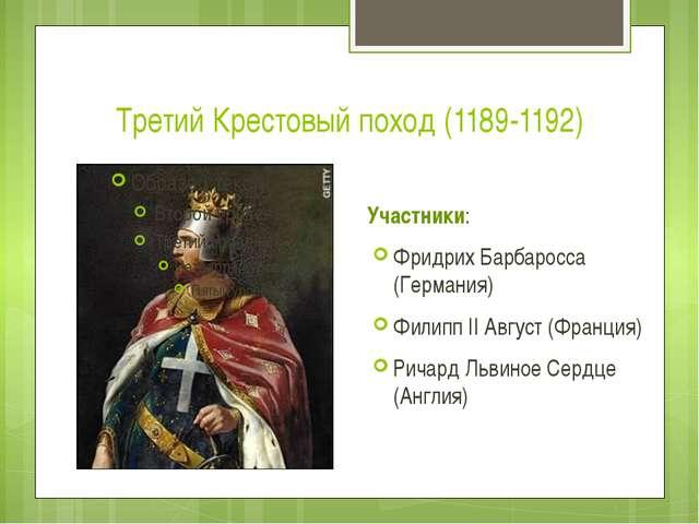 Третий Крестовый поход (1189-1192) Участники: Фридрих Барбаросса (Германия) Ф...