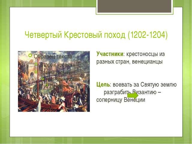 Четвертый Крестовый поход (1202-1204) Участники: крестоносцы из разных стран,...