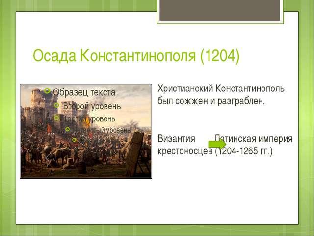 Осада Константинополя (1204) Христианский Константинополь был сожжен и разгра...