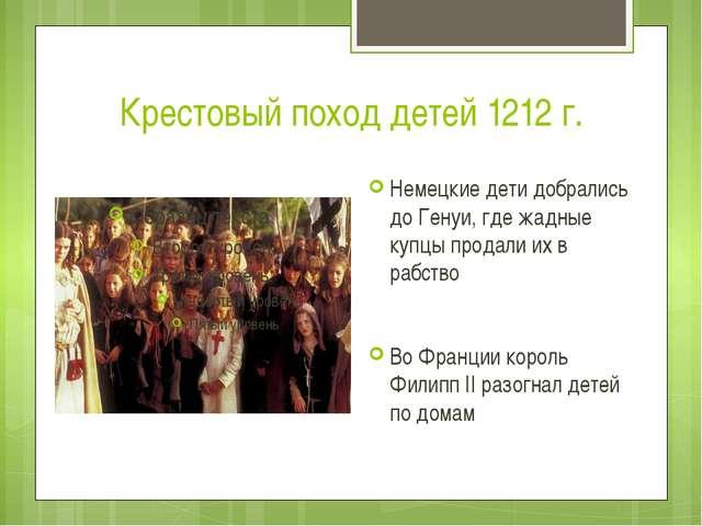 Крестовый поход детей 1212 г. Немецкие дети добрались до Генуи, где жадные ку...