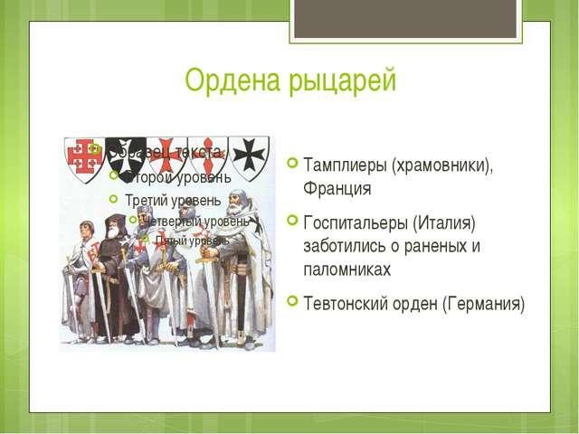 Ордена рыцарей Тамплиеры (храмовники), Франция Госпитальеры (Италия) заботили...