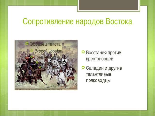 Сопротивление народов Востока Восстания против крестоносцев Саладин и другие...
