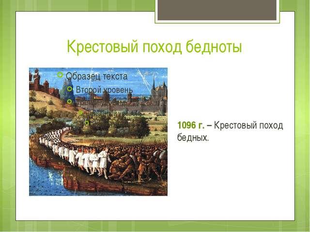 Крестовый поход бедноты 1096 г. – Крестовый поход бедных.