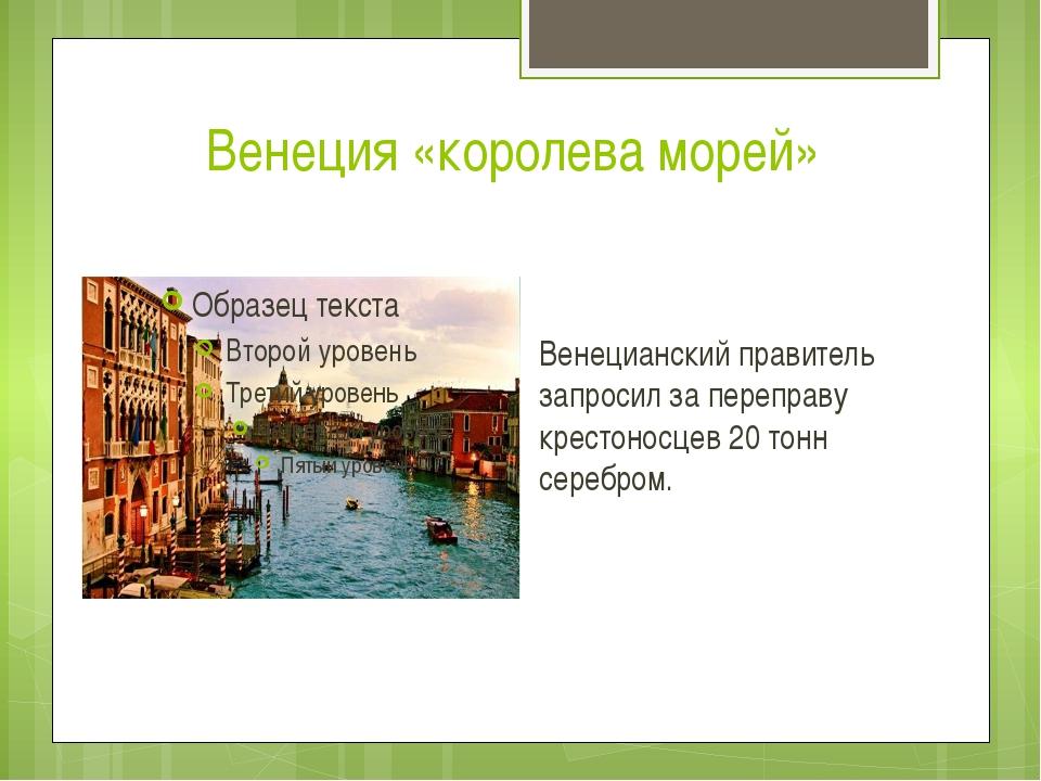 Венеция «королева морей» Венецианский правитель запросил за переправу крестон...