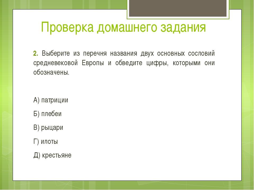 Проверка домашнего задания 2. Выберите из перечня названия двух основных сосл...