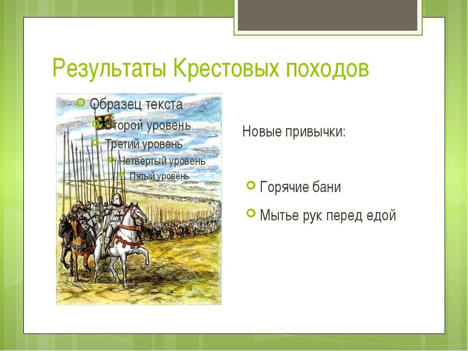 """Презентация по истории на тему """"Крестовые походы"""" (6 класс)"""