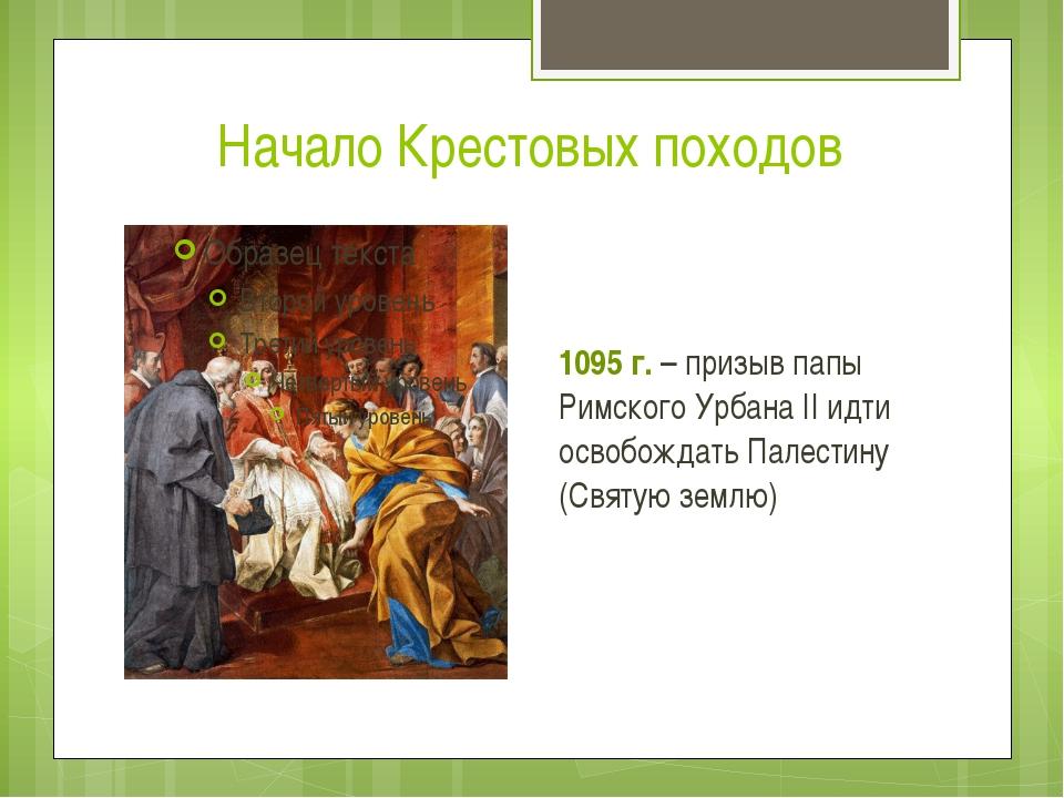 Начало Крестовых походов 1095 г. – призыв папы Римского Урбана II идти освобо...