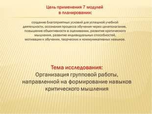 Среднесрочное планирование серии последовательных уроков Байтемирова А.М. Учи