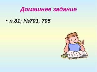 Домашнее задание п.81; №701, 705