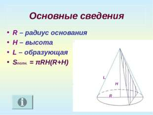 Основные сведения R – радиус основания H – высота L – образующая Sполн. = πRH