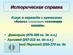 Историческая справка Конус в переводе с греческого «konos» означает «сосновая