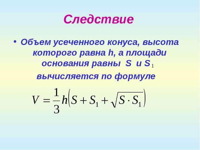Следствие Объем усеченного конуса, высота которого равна h, а площади основан...