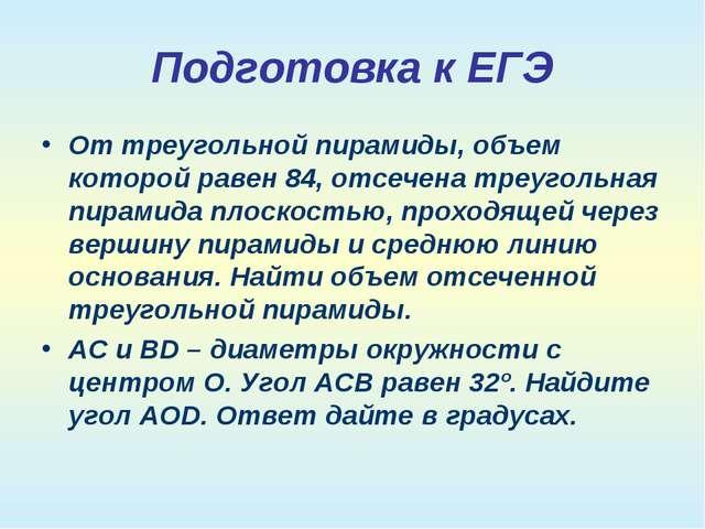 Подготовка к ЕГЭ От треугольной пирамиды, объем которой равен 84, отсечена тр...